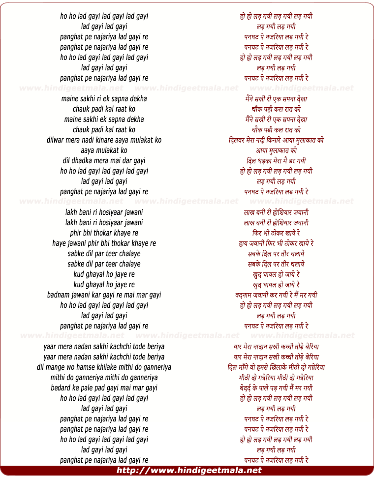 lyrics of song Panghat Pe Najariya Lad Gayi