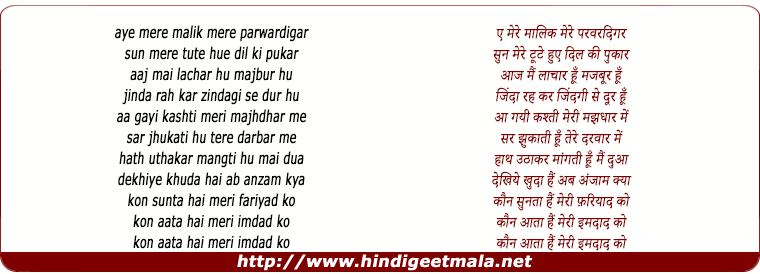 lyrics of song Ae Mere Maalik Mere Parwardigar