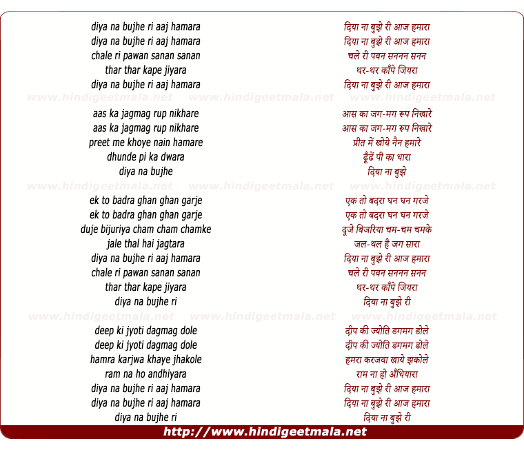 lyrics of song Diya Na Bujhe Ri Aaj Hamara