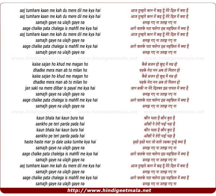 lyrics of song Aaj Tumhare Kaan Me Kah Du Mere Dil Me Kya Hai