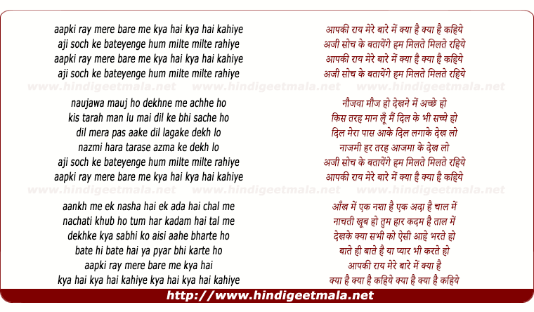lyrics of song Aapki Raaye Mere Bare Me Kya Hai