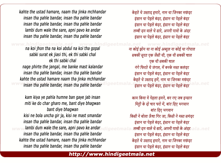 lyrics of song Insaan Tha Pehle Bandar
