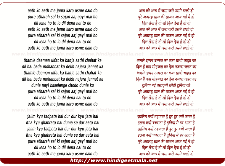 lyrics of song Aath Me Aath Ko Jamaa Karo Usme Dalo Do Pure