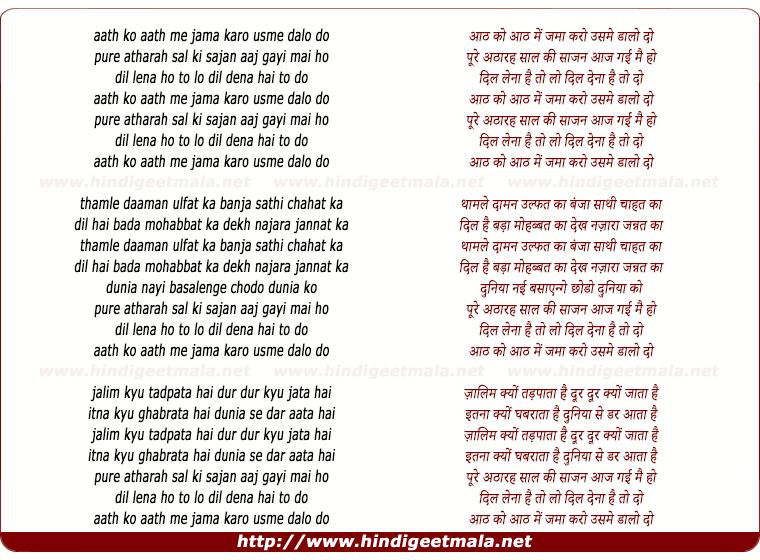 lyrics of song Aath Ko Aath Me Jamaa Karo Usme Dalo Do