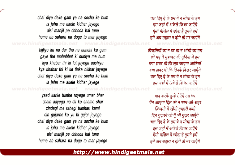 lyrics of song Chal Diye De Ke