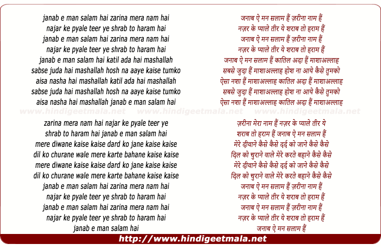 lyrics of song Jaanab-e-man Salaam Hai, Zarina Mera Naam Hai