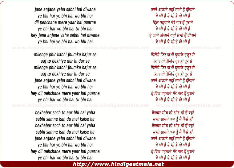 lyrics of song Jaane Anjaane Yahan Sabhi Hai Deewane