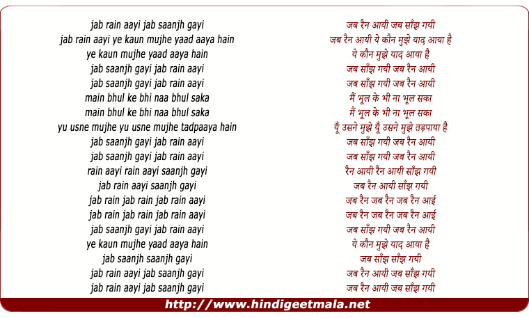 lyrics of song Yeh Kaun Mujhe Yaad Aaya