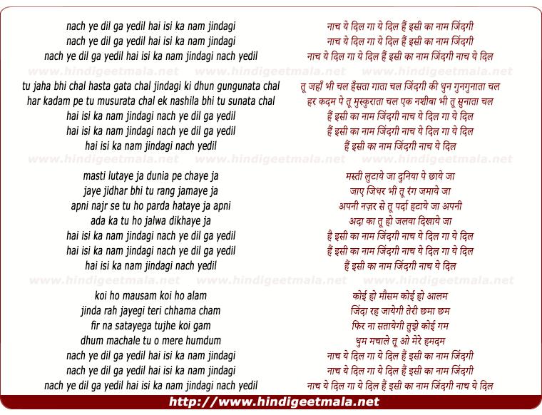 lyrics of song Nach Ae Dil Ga Ae Dil Isi Ka Nam Zindagi