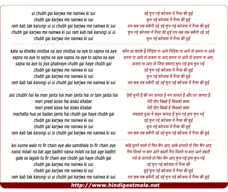 lyrics of song Uyi Chubh Gayi Karijava Me Nainva Ki Sui