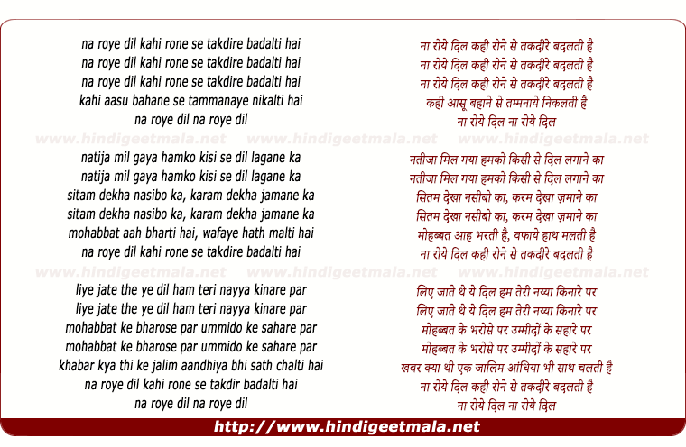 lyrics of song Na Ro Ae Dil Kahin Rone Se