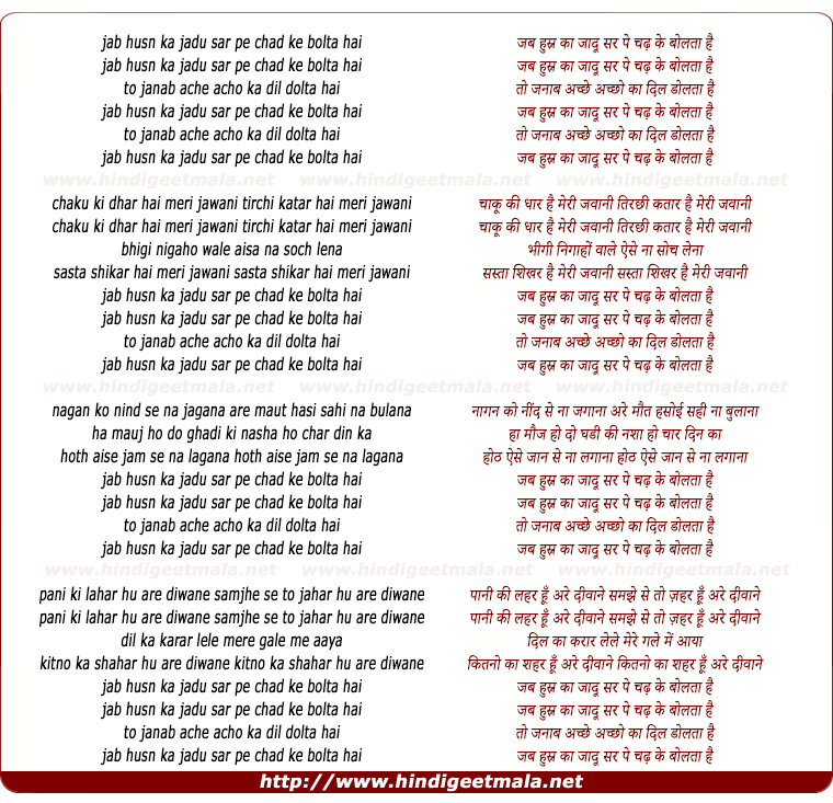 lyrics of song Jab Husn Ka Jaadu Sir Pe Chad Ke Bolta Hai