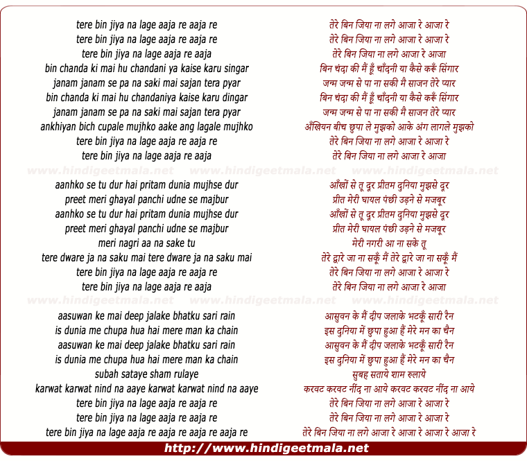 lyrics of song Tere Bina Jiya Na Lage, Aja Re Aja