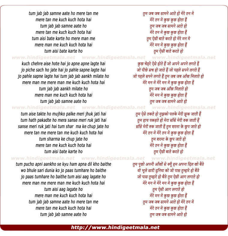 lyrics of song Tum Jab Jab Samne Aate Ho