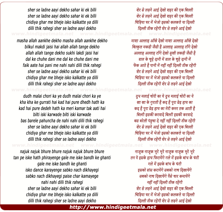 lyrics of song Sher Se Ladne Ayi Dekho Shaher Ki Ek Billi, Chidiaghar Me