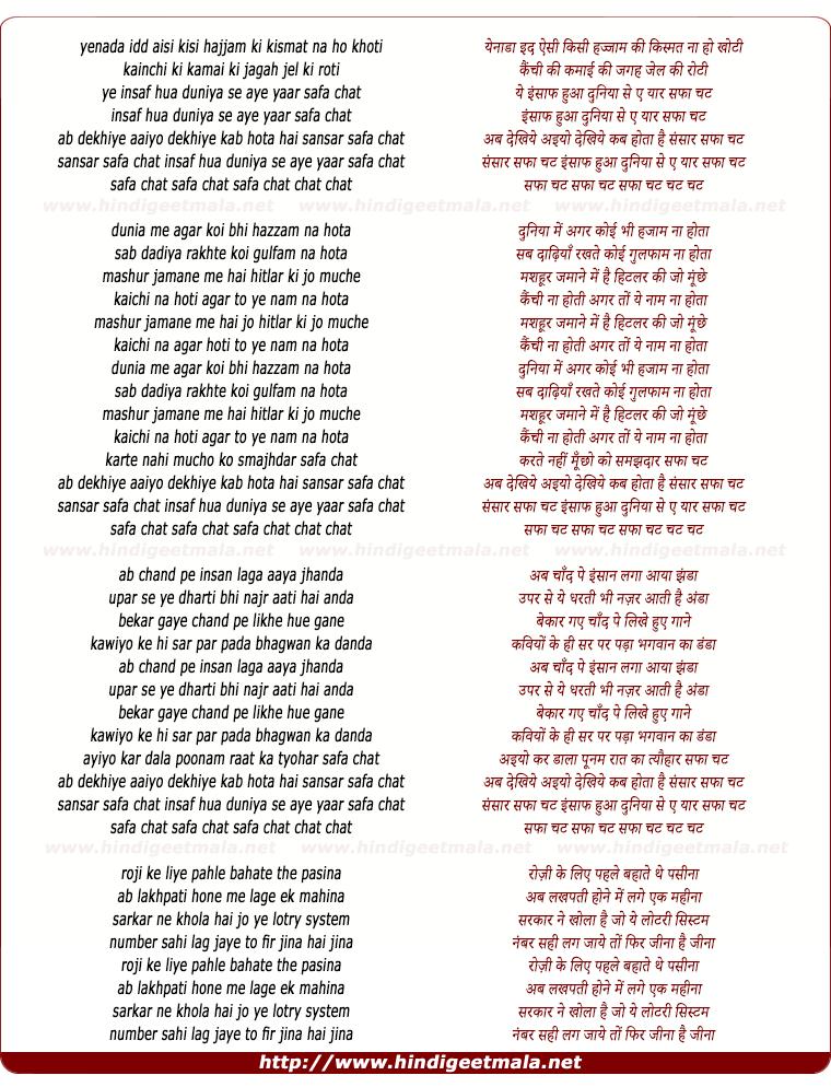 lyrics of song Aisi Kisi Hajjam Ki Kismat Na Ho Khoti