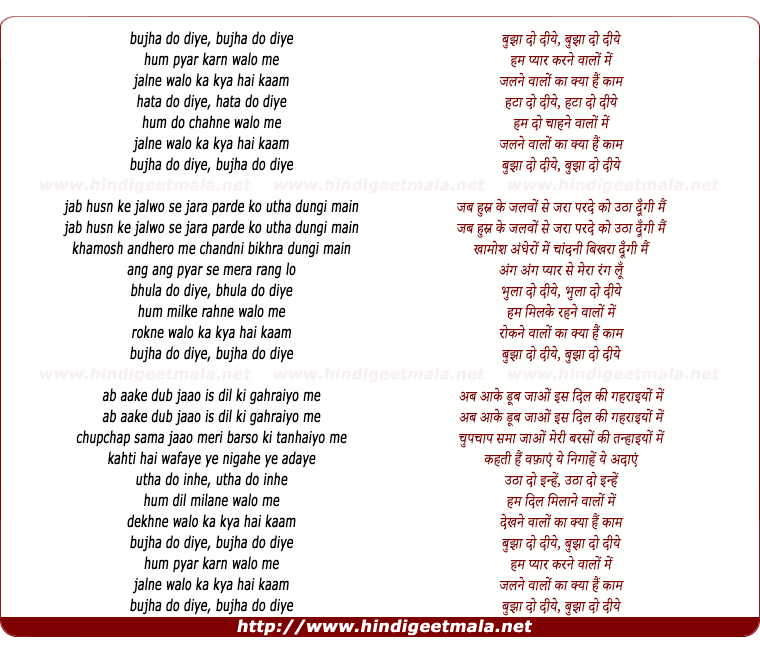 lyrics of song Bujha Do Diye