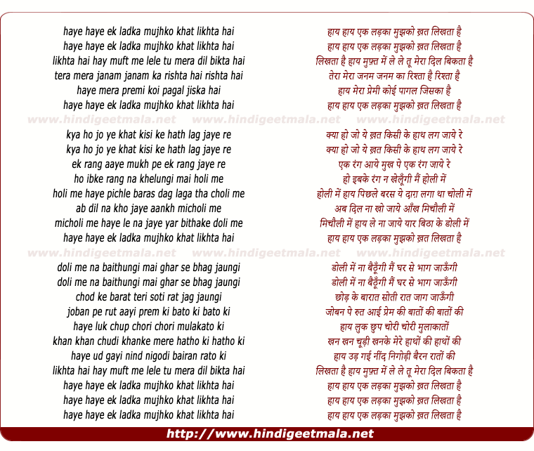lyrics of song Haye Haye Ek Ladka Mujhko Khat Likhta Hai