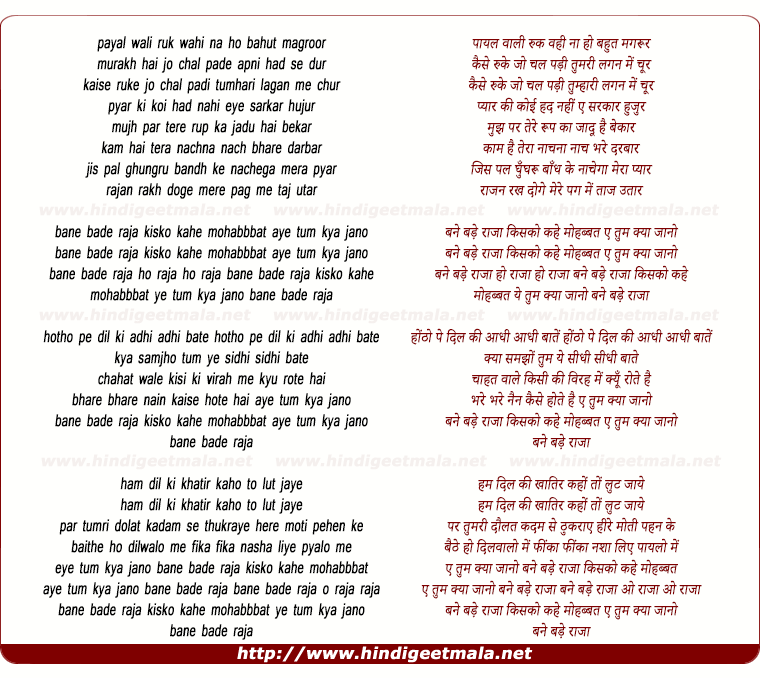 lyrics of song Bane Bade Raja
