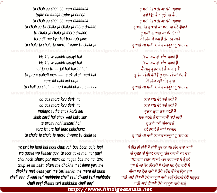 lyrics of song Tu Chali Aa Chali Aa Meri Mehbooba