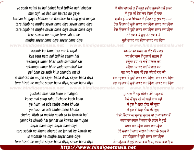 lyrics of song Shair Bana Diya