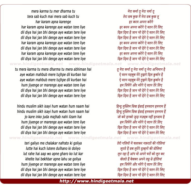 lyrics of song Aye Watan Tere Liye, Dil Diya Hai Jaan Bhi Denge