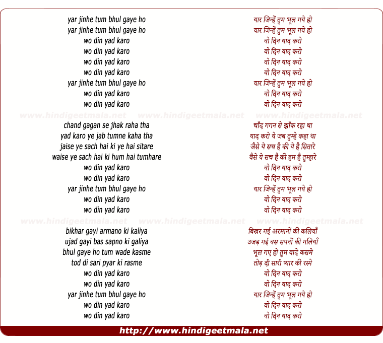 lyrics of song Yaar Jinhe Tum Bhul Gaye Ho (Male)