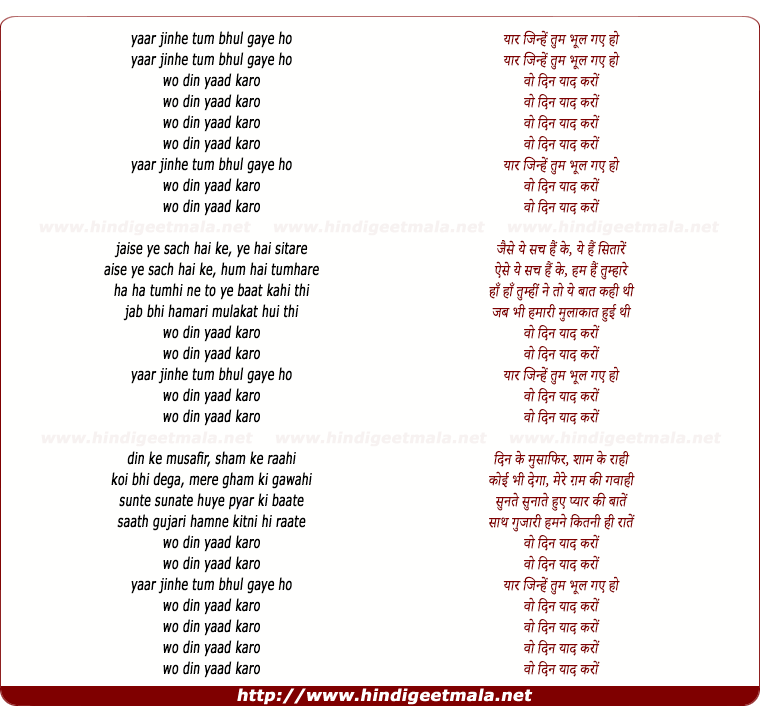 lyrics of song Yaar Jinhe Tum Bhul Gaye Ho (Female)