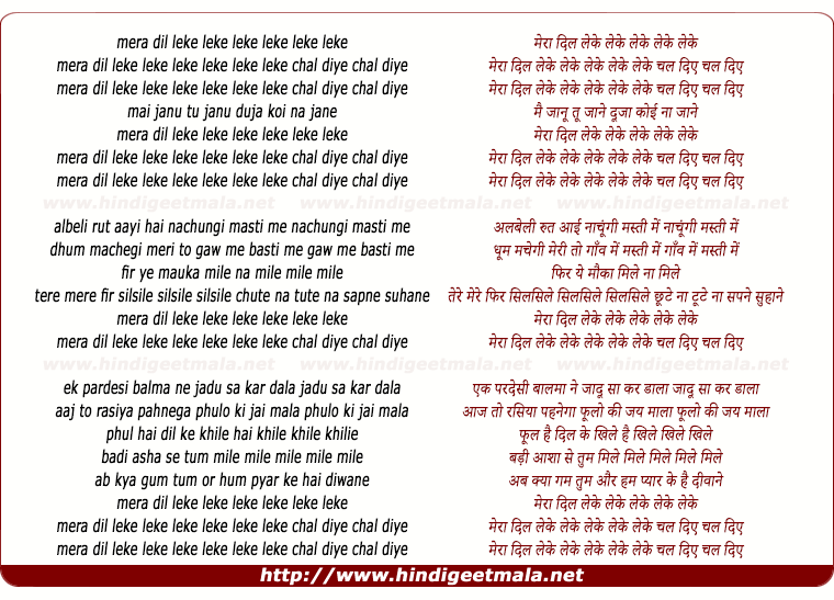 lyrics of song Mera Dil Leke Leke
