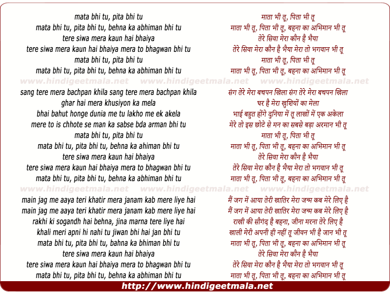 lyrics of song Mata Bhi Tu Pita Bhi Tu