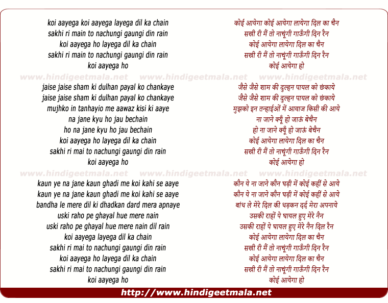 lyrics of song koi aayega koi aayega layega dil ka chain
