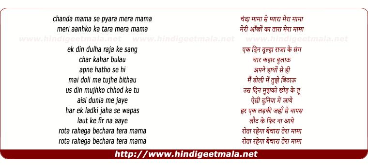 lyrics of song Chanda Mama Se Pyara