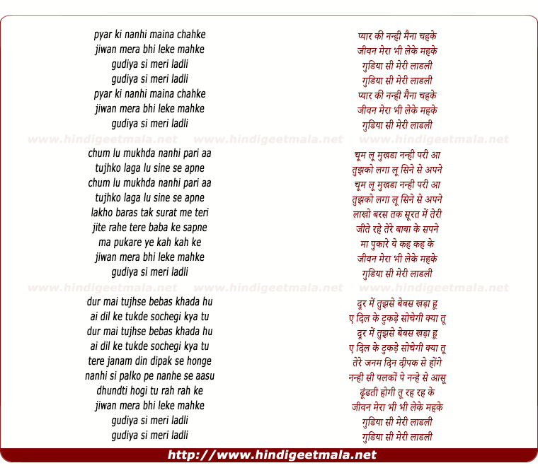 lyrics of song Gudiya Si Meri Laadli