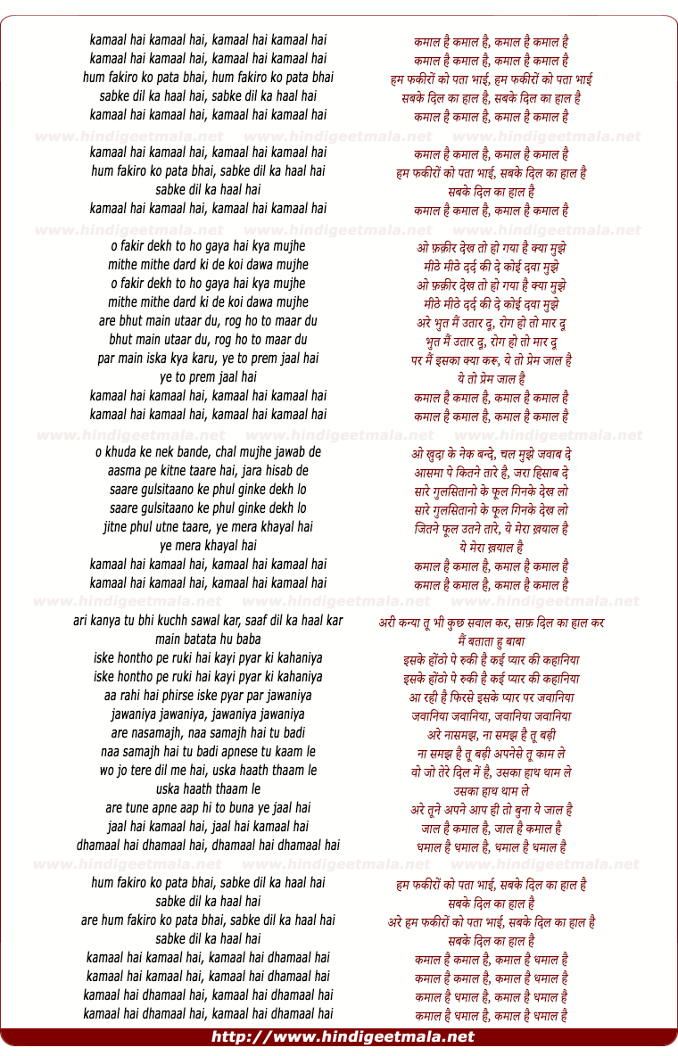 lyrics of song Kamaal Hai, Kamaal Hai