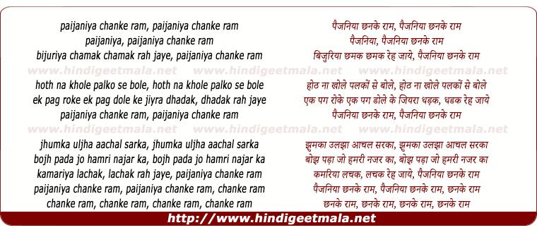lyrics of song Paijaniya Chhanke Ram, Bijuriya Chhamak Chhamak Rah Jaye