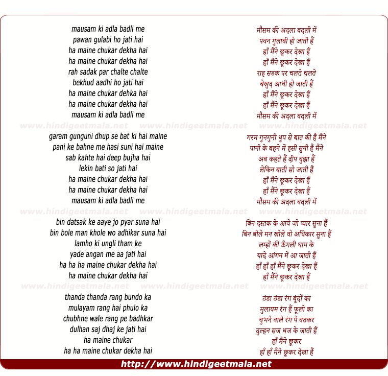 lyrics of song Haan Maine Chhukar Dekha Hai