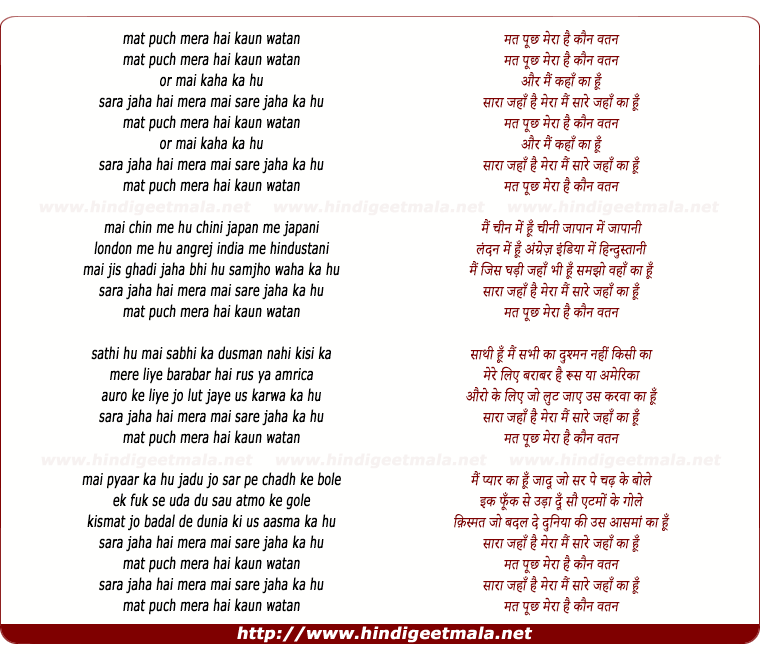lyrics of song Mat Poochh Mera Hai Kaun