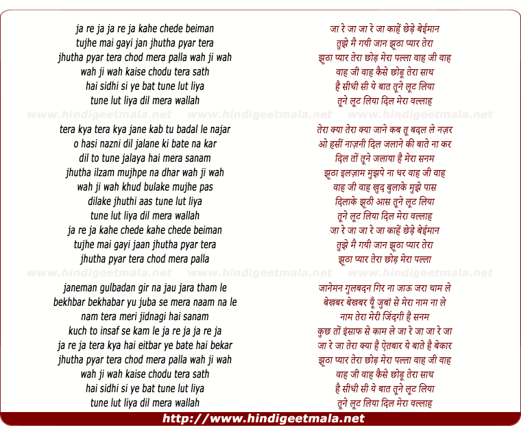 lyrics of song Ja Re Ja Kahe Chhede Baiman, Tujhe Main Gayi Jan