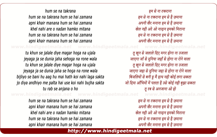 lyrics of song Hum Se Na Takarana, Hum Se Hai Zamana