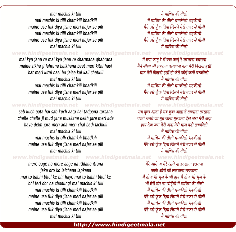 lyrics of song Mein Machis Ki Tili