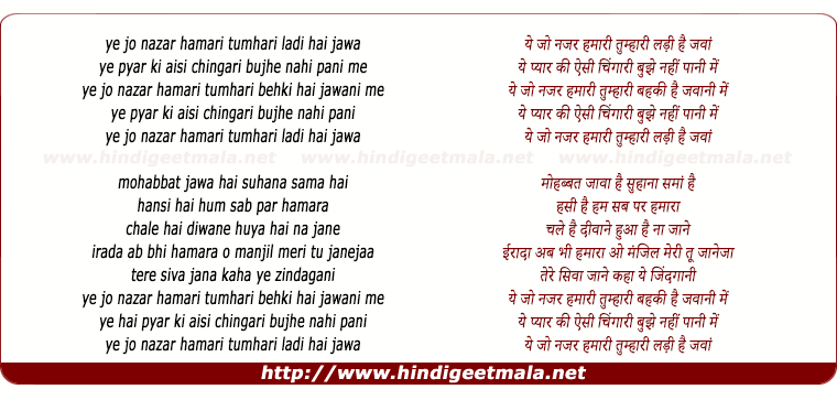 lyrics of song Yeh Jo Nazar Hamari Tumhari
