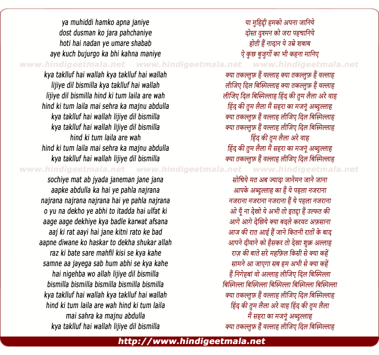 lyrics of song Kya Takalluf Hai Wallah,