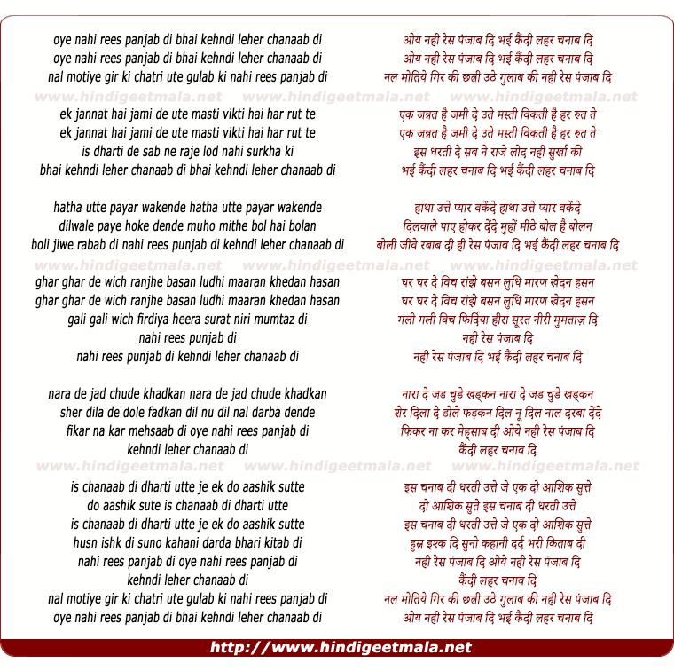 lyrics of song Nahi Ris Panjab Di Bhai Kehndi Leher Chanaab Di