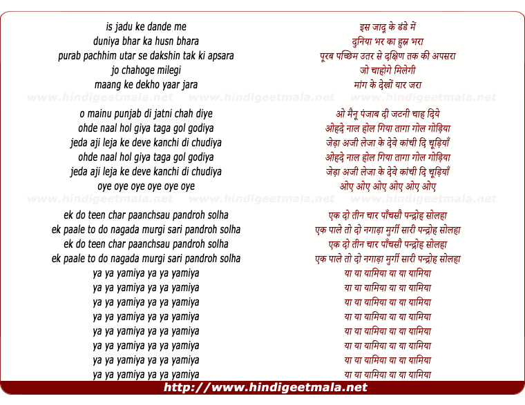lyrics of song Is Jadoo Ke Dande Mein