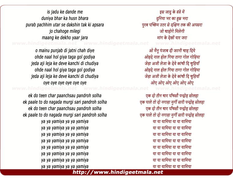 lyrics of song Is Jaadoo Ke Dande Mein