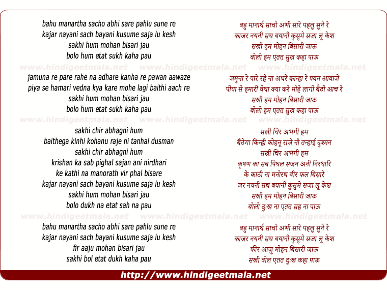 lyrics of song Bahu Manaratha Saccho Abhi Sare Pahlu