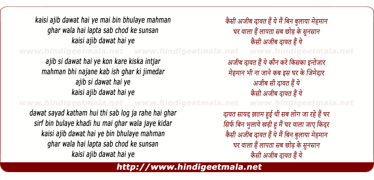 lyrics of song Kaisi Ajeeb Daawat Hai Ye