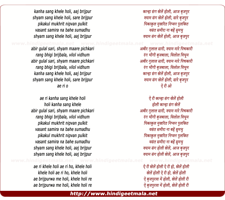 lyrics of song Kanah Sang