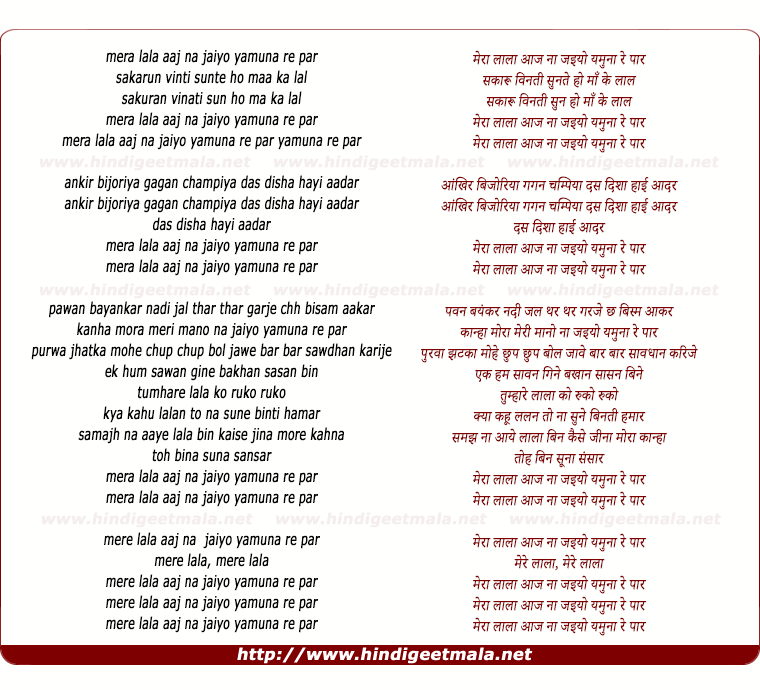 lyrics of song Mere Lala Aaj Na Jaiyo Yamuna Re Par