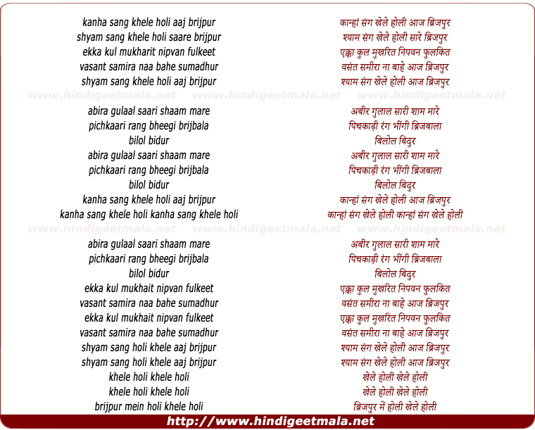 lyrics of song Kanha Sang